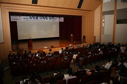 2011 아시아 뷰티 마케팅 세미나