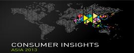 2013年第二季度消费者洞察报告