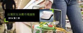 14Q2 台灣整體民生消費市場趨勢