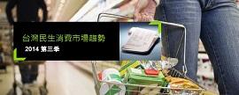14Q3 台灣整體民生消費市場趨勢