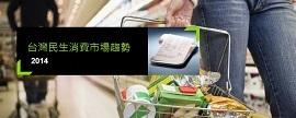 14Q4 台灣整體民生消費市場趨勢