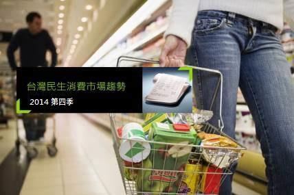 14Q4 Taiwan FMCG Monitor
