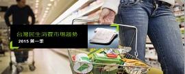 15Q1 台灣整體民生消費市場趨勢