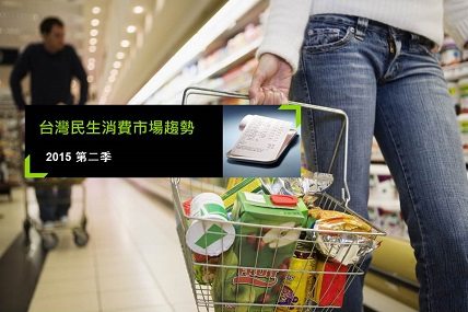 15Q2 台灣整體民生消費市場趨勢