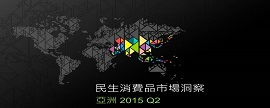 15Q2 亞洲民生消費品市場洞察