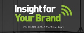 Insight for Your Brand ë¡ ì¹­