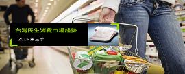 15Q3 台灣整體民生消費市場趨勢