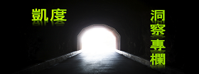【凱度洞察】專欄 - 電子商務挹注成長新動能 【民生消費品市場】