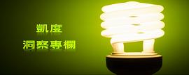 【凱度洞察】專欄 - 從好市多網購登場,看台灣零售通路何去何從?