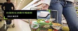 15Q4 台灣整體民生消費市場趨勢