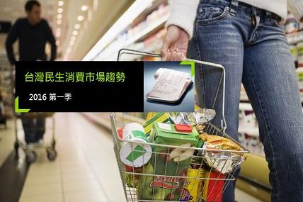 16Q1 台灣整體民生消費市場趨勢