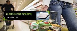16Q2 台灣整體民生消費市場趨勢
