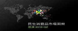 16Q2 亞洲民生消費品市場洞察