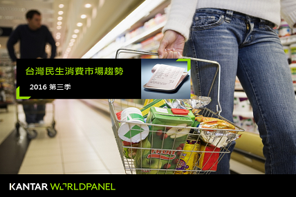 16Q3 台灣整體民生消費市場趨勢