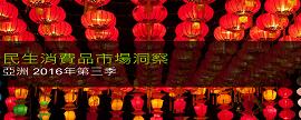 16Q3 亞洲民生消費品市場洞察