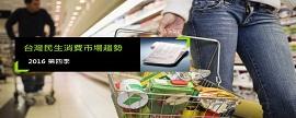 16Q4 台灣整體民生消費市場趨勢