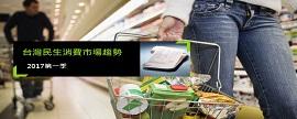 17Q1 台灣整體民生消費市場趨勢