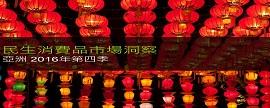 16Q4 亞洲民生消費品市場洞察