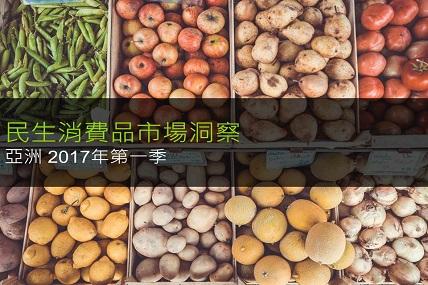 17Q1 亞洲民生消費品市場洞察