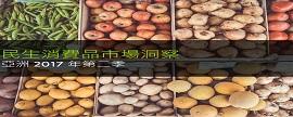 17Q2 亞洲民生消費品市場洞察