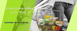 17Q3 台灣整體民生消費市場趨勢