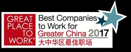 凯度消费者指数荣获卓越职场颁发「2017年大中华区最佳职场」奖项