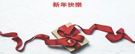 保健食品送禮市場逆勢成長 千元送禮不手軟!