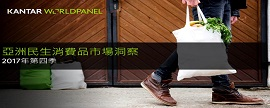 17Q4 亞洲民生消費品市場洞察