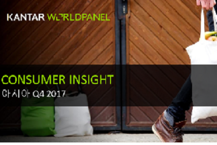 Asia Consumer Insights Reports 2017 Q4