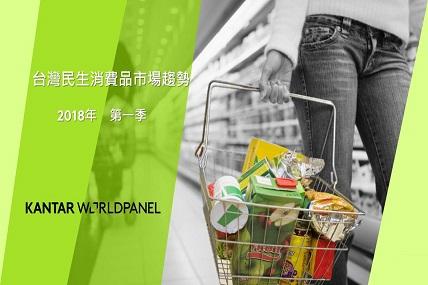 18Q1 台灣整體民生消費市場趨勢