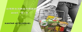 18Q1 Taiwan FMCG Monitor