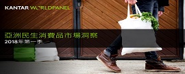 18Q1 亞洲民生消費品市場洞察
