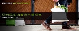 18Q2 亞洲民生消費品市場洞察