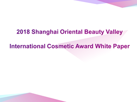 2018 Shanghai Oriental Beauty Valley International Cosmetic Award White Paper