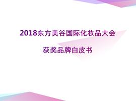 2018东方美谷国际化妆品大会获奖品牌白皮书