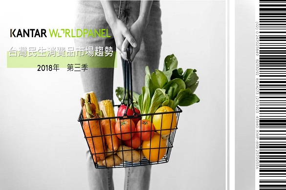 18Q3 台灣整體民生消費市場趨勢