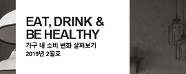 EAT, DRINK &  BE HEALTHY �구 � �� �� ��보기