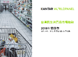 18Q4台灣民生消費品市場趨勢
