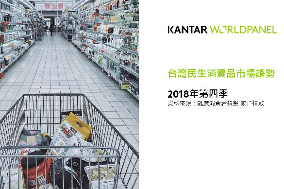 2018 Q4 台灣民生消費品市場趨勢