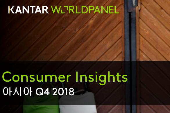 Asia Consumer Insights Reports 2018 Q4