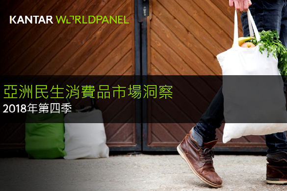 18Q4 亞洲民生消費品市場洞察