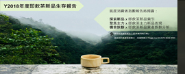 凱度發布Y2018年度即飲茶新品生存報告