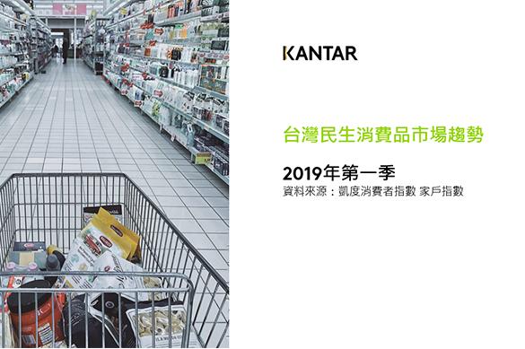 凱度消費者指數發布2019Q1台灣民生消費品市場趨勢報告