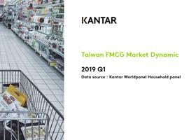 2019第一季台灣民生消費品市場趨勢