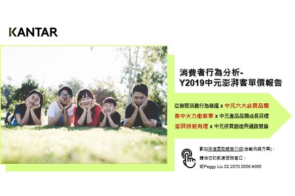 凱度消費者指數發表Y2019年度中元澎湃客單價報告