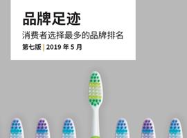2019 品牌足迹报告