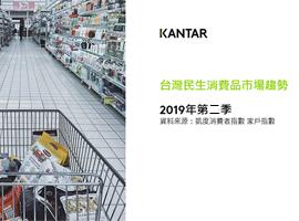 2019第二季台灣民生消費品市場趨勢