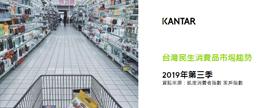 凱度消費者指數發布2019Q3台灣民生消費品市場趨勢報告