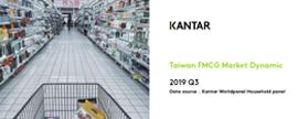 2019 Q3 Taiwan FMCG Monitor