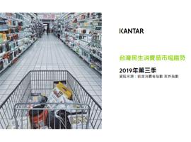 2019第三季台灣民生消費品市場趨勢